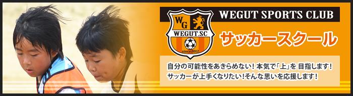 神戸市垂水区のサッカースクール