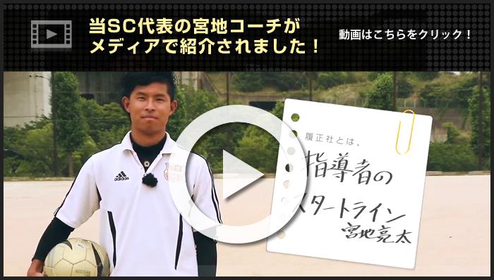 当SC代表の宮地コーチがメディアで紹介されました!